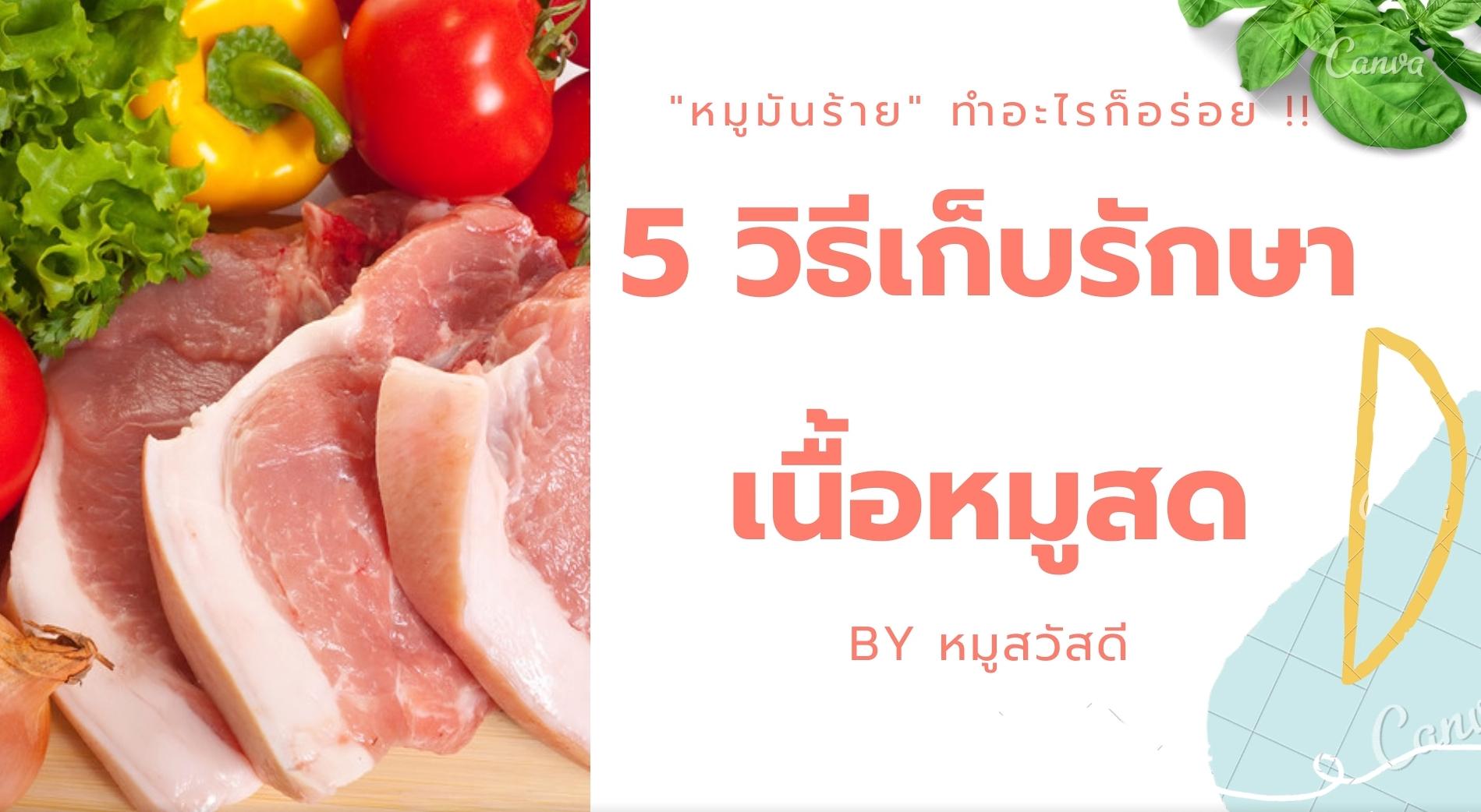 5 ขั้นตอนง่ายๆ การเก็บรักษาเนื้อหมูสด เพื่อสุขอนามัยที่ดี